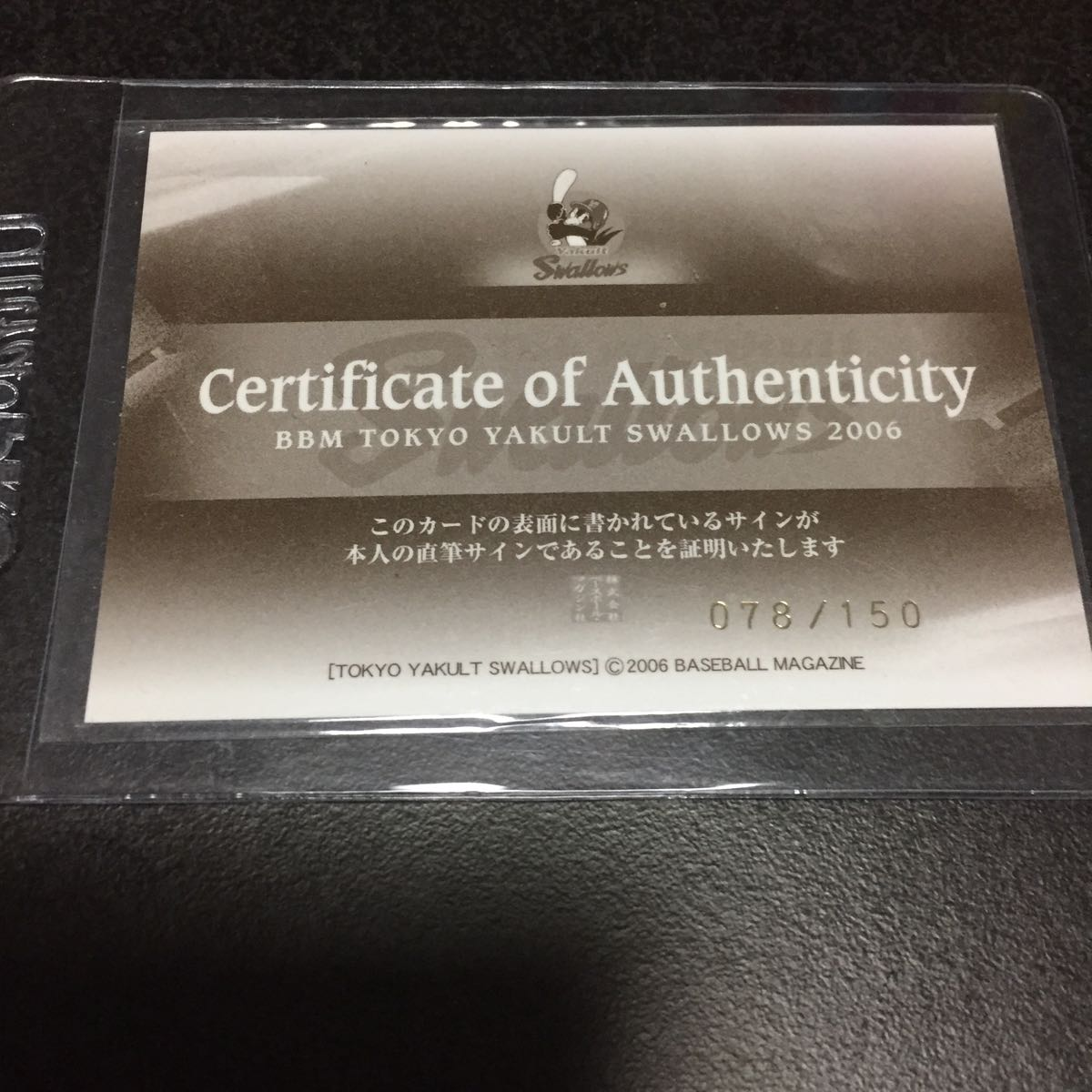 BBM 2006 ヤクルトスワローズ 武内晋一 直筆サイン 150枚限定_画像2