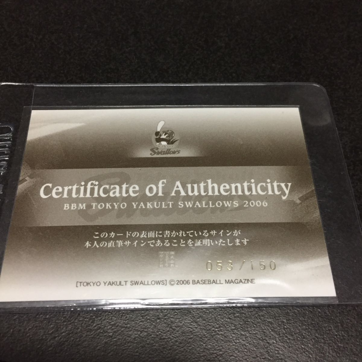 BBM 2006 ヤクルトスワローズ 松元ユウイチ 直筆サイン 150枚限定_画像2
