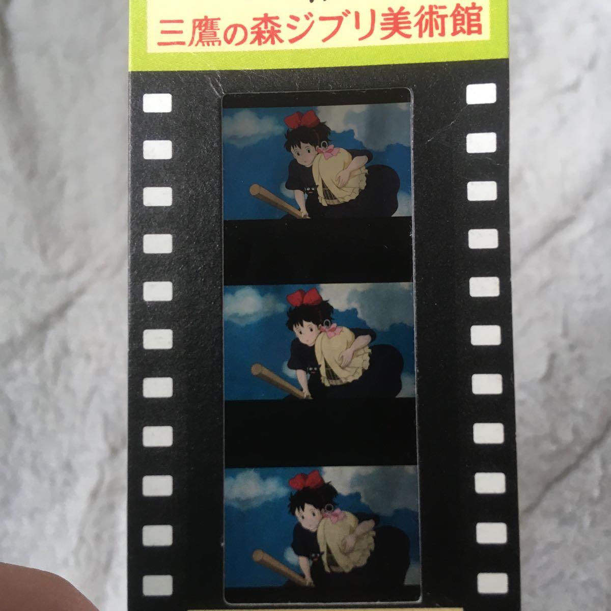 魔女の宅急便 ジブリ フィルム チケット ジブリ美術館 入場券 キキ_画像5
