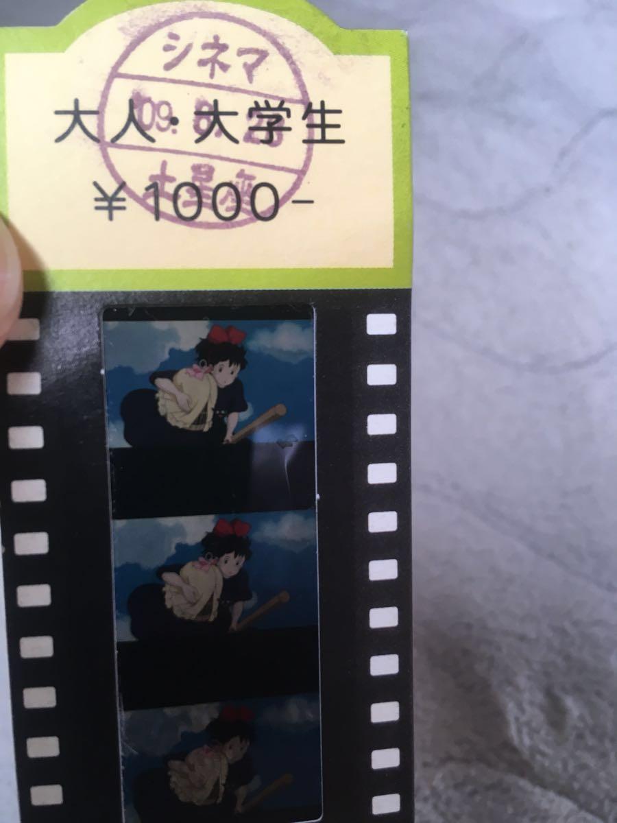 魔女の宅急便 ジブリ フィルム チケット ジブリ美術館 入場券 キキ_画像3