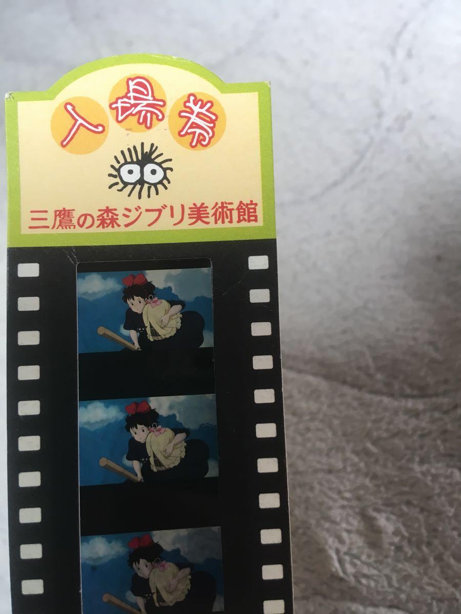 魔女の宅急便 ジブリ フィルム チケット ジブリ美術館 入場券 キキ