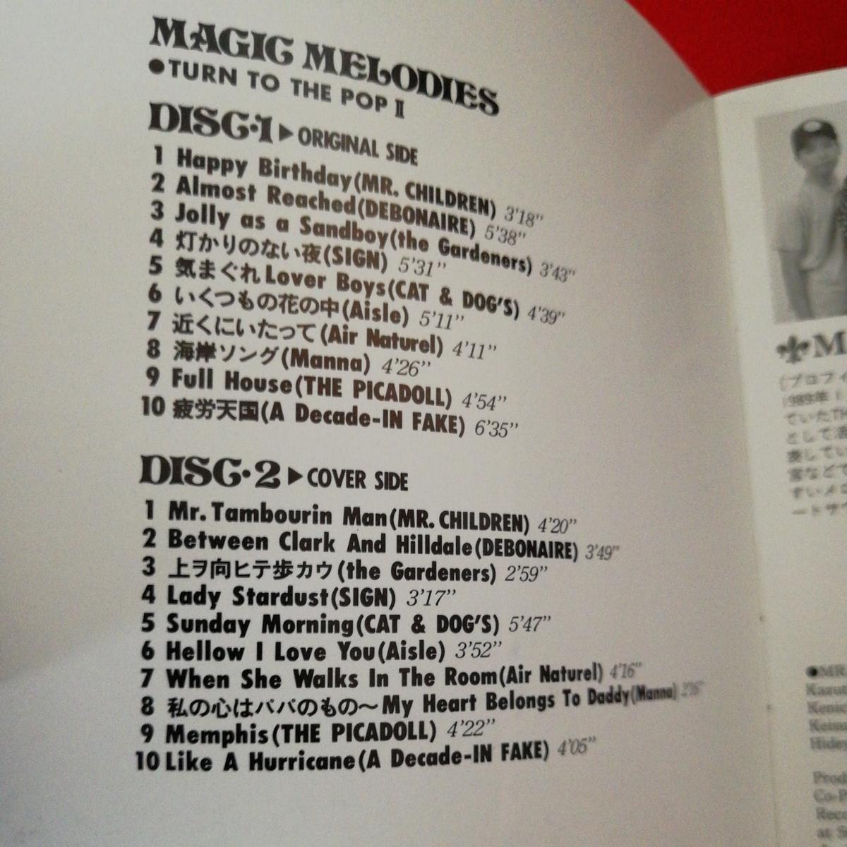 MAGIC MELODIES オムニバス CD Mr.Children ミスチル ※_画像4