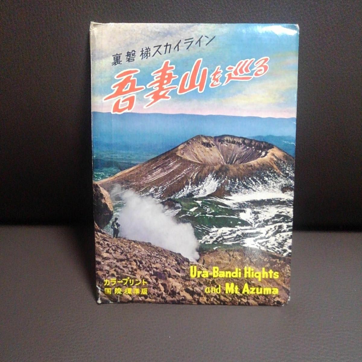 裏磐梯スカイライン 吾妻山を巡る カラープリント 国際標準版 ポストカード8枚_画像1