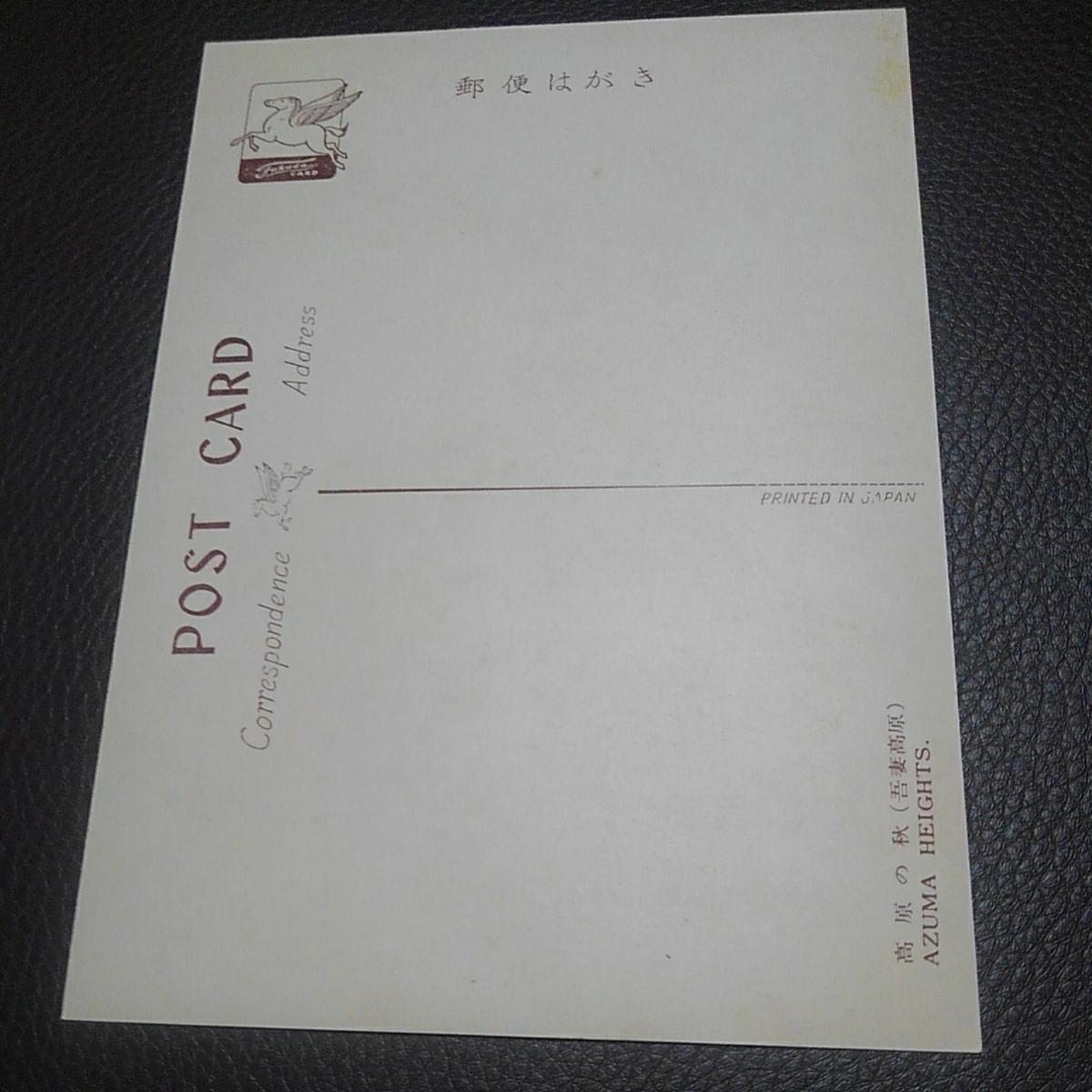 裏磐梯スカイライン 吾妻山を巡る カラープリント 国際標準版 ポストカード8枚_画像3