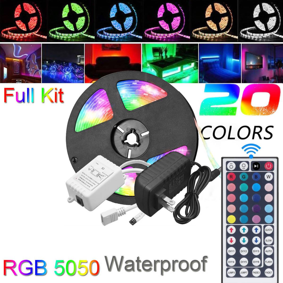 20色切替☆コンセントに挿すだけフルセット! LEDテープライト RGB5050 5m 300連 防水12V イルミネーション ダウンライト フロアライト
