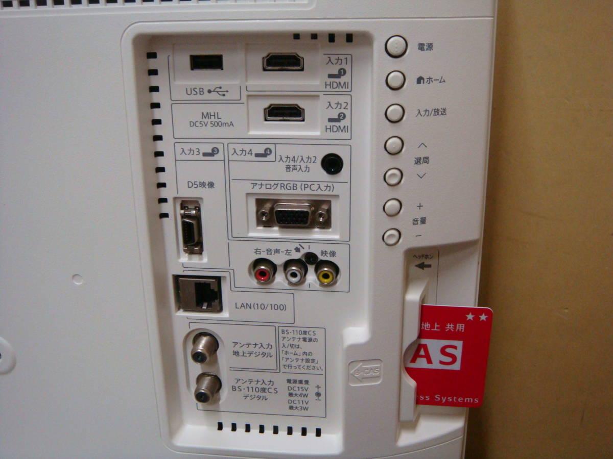 ※15年製※美品※ SHARP AQUOS 液晶テレビ(24V型) 【LC-24K20‐W】 ※直接引取り可※_画像3