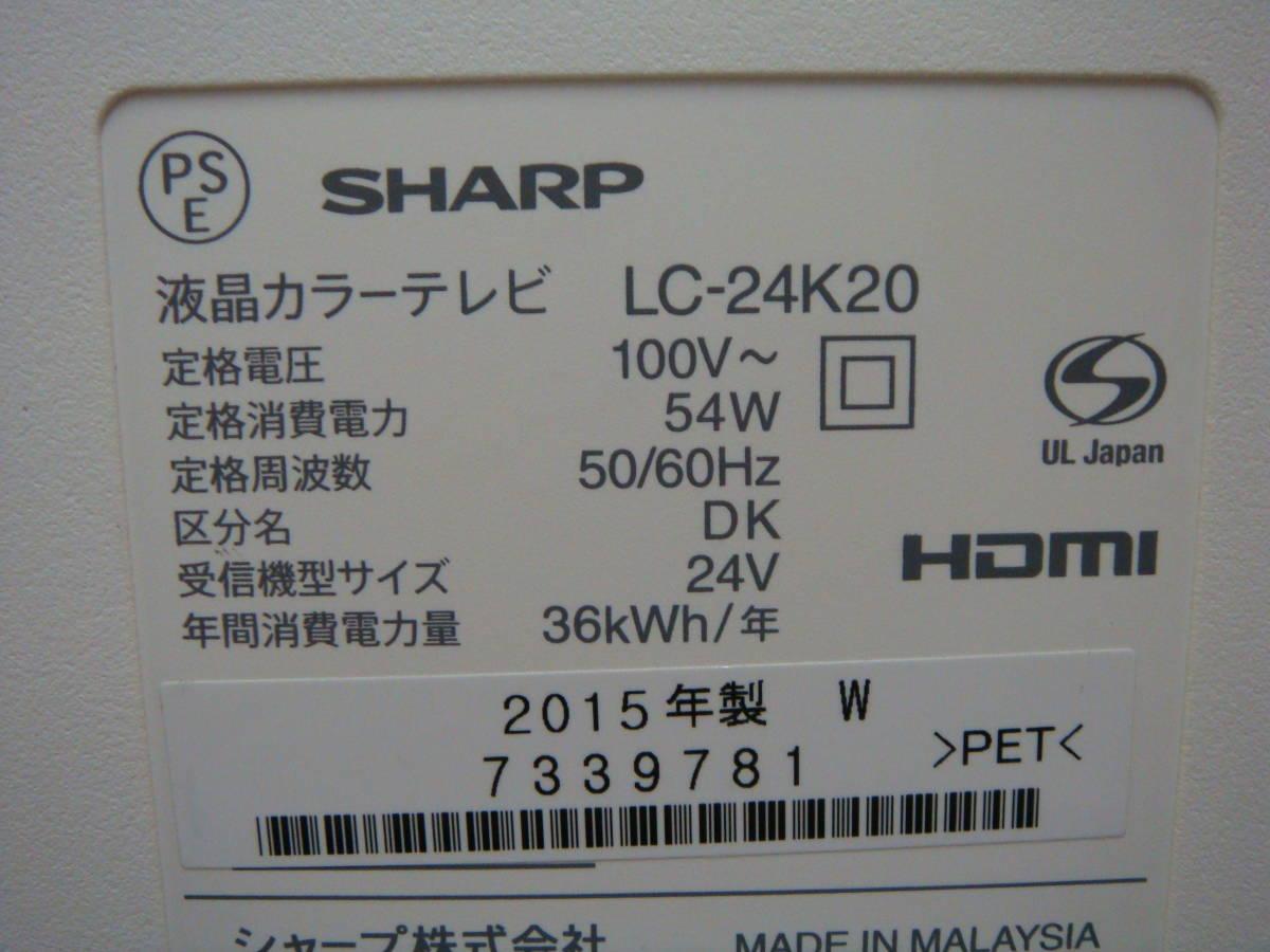 ※15年製※美品※ SHARP AQUOS 液晶テレビ(24V型) 【LC-24K20‐W】 ※直接引取り可※_画像5