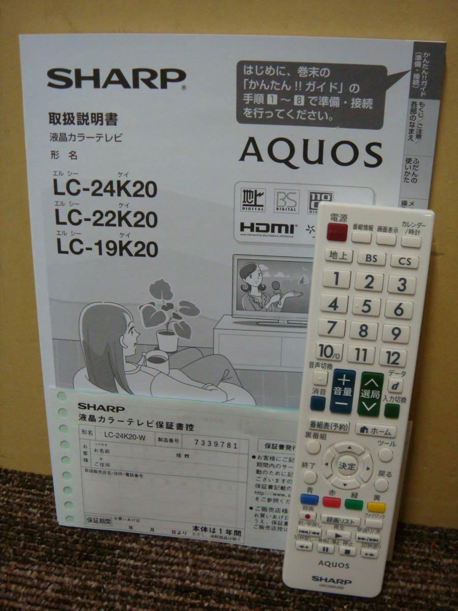 ※15年製※美品※ SHARP AQUOS 液晶テレビ(24V型) 【LC-24K20‐W】 ※直接引取り可※_画像6