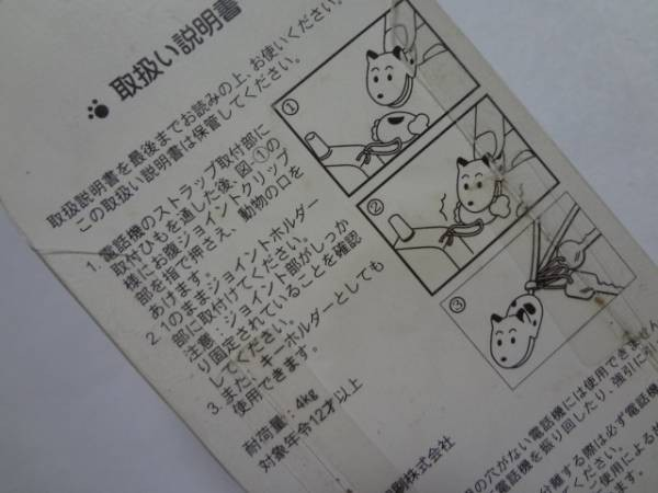 ロキソニン バナン イヌ 肉 ストラップ ジョイント 会社2_画像3