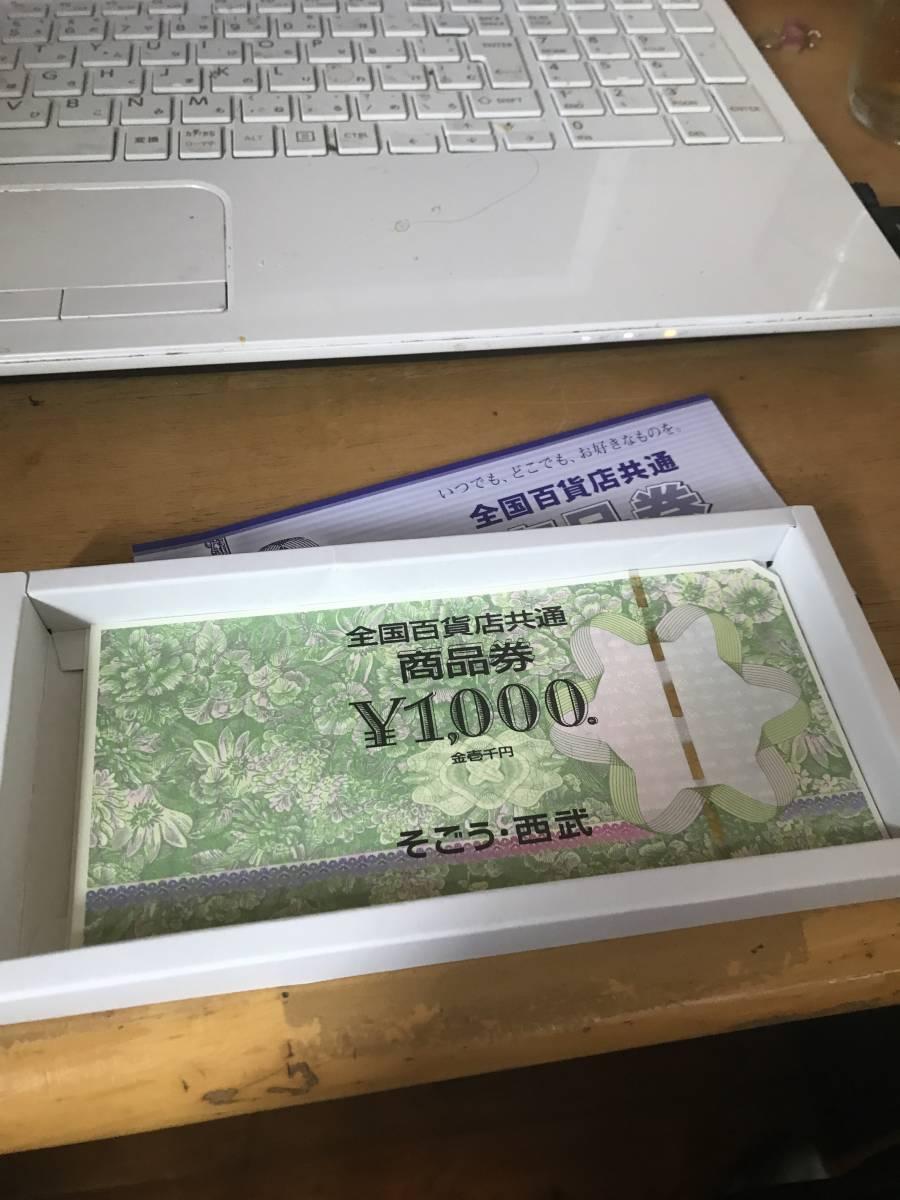 SOGO全国共通商品券 1000X10 10000円