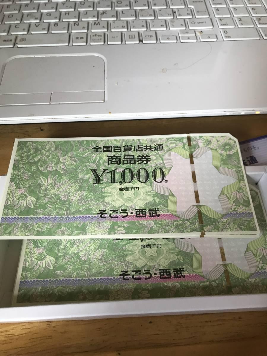 SOGO全国共通商品券 1000X10 10000円_画像2