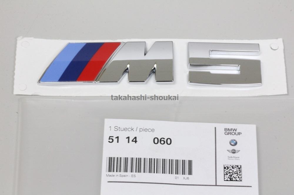 ★★新品【BMW純正部品】M5エンブレム【横幅10.5cm×縦幅2.6cm】リヤトランク用 2010年~2016年式 F型 5シリーズ F10 F11 F07 に_画像1