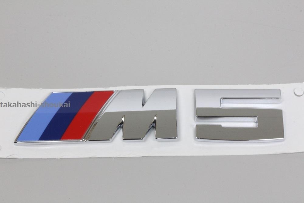 ◆◆新品【BMW純正部品】M5エンブレム リヤトランク用 【F10 F11 F07 の他 G30 G31 E60 E61 E39 E34などにも】_画像1