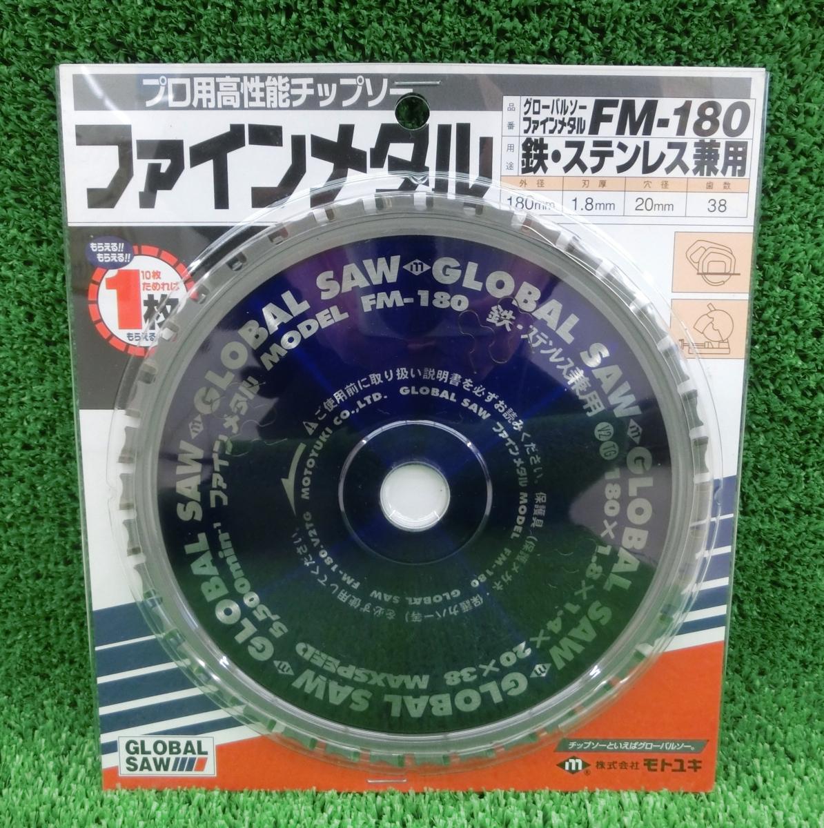 新品♪ モトユキ グローバルソー FM-180 ファインメタル (鉄・ステンレス兼用)_画像1