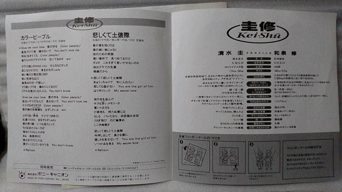 圭修 カラーピープル ★1988年リリース アナログ後期盤★見本盤 プロモ★7インチレコード [4443EP_画像3