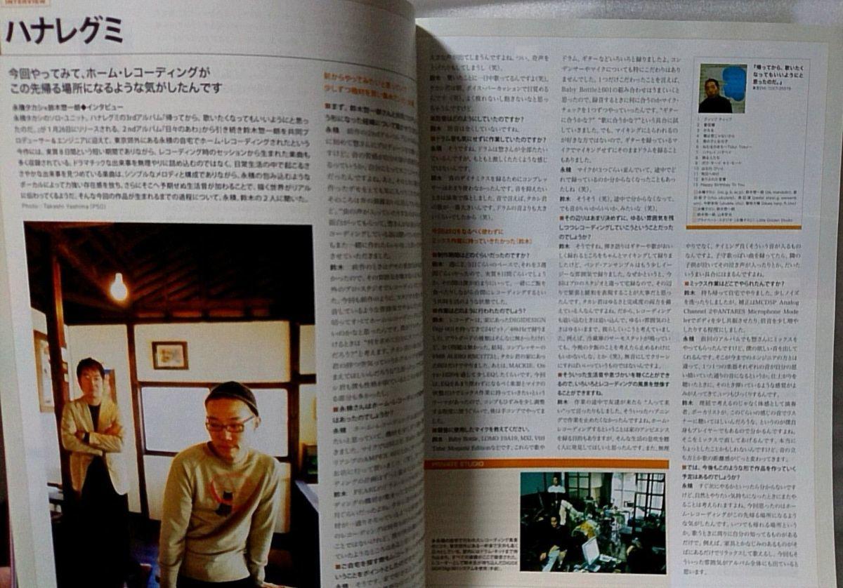 SOUND & RECORDING MAGAZINE 2005年2月号 亀田誠治 インタビュー 他 ★音楽★中古本【雑誌】[74BO///_画像4