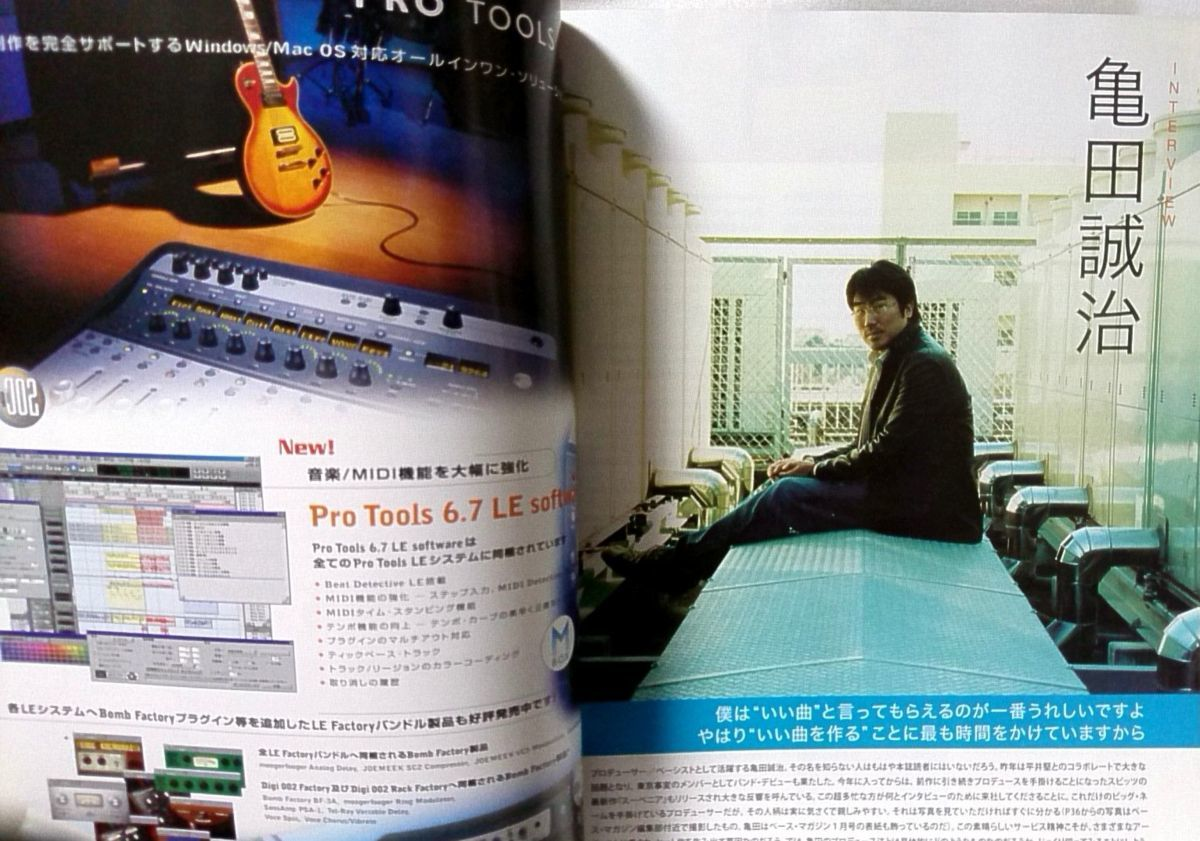 SOUND & RECORDING MAGAZINE 2005年2月号 亀田誠治 インタビュー 他 ★音楽★中古本【雑誌】[74BO///_画像3