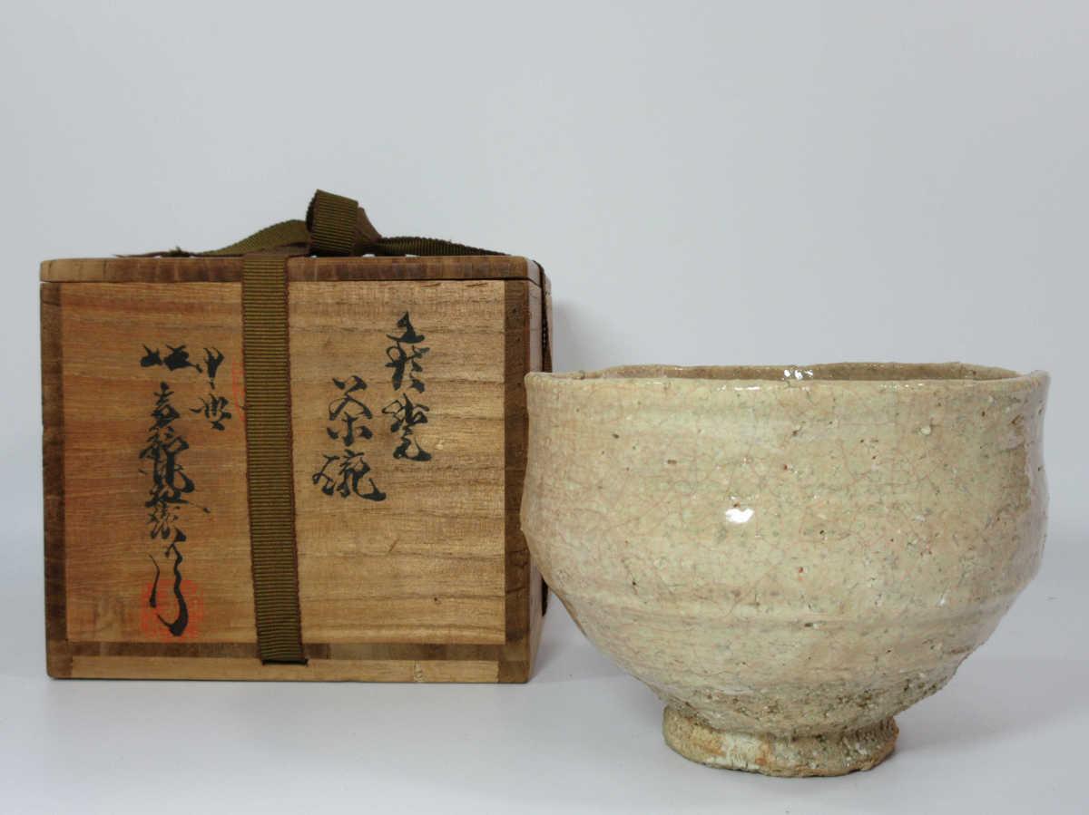 ■萩焼 十世 坂高麗左衛門(韓峯) 茶碗 共箱 a62