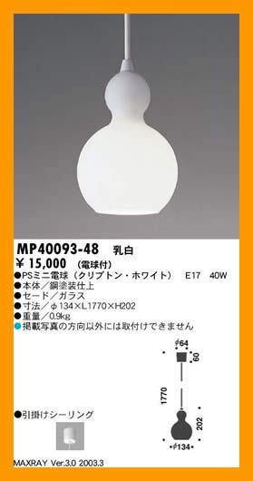 【isoaki_pd】在庫処分品◎MAXRAYマックスレイ!小型ペンダント★MP40093-48_画像2