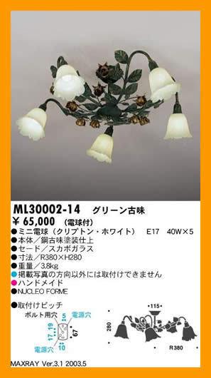 【isoaki_cha】在庫処分品◎ML30002-14・シャンデリア・MAXRAYマックスレイ・ハンドメイド仕上げ_画像2