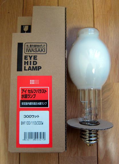 【isoaki】未使用・在庫処分品・アイ セルフバラスト水銀ランプ・BHF100/110V300W・IWASAKI・岩崎電気_画像2