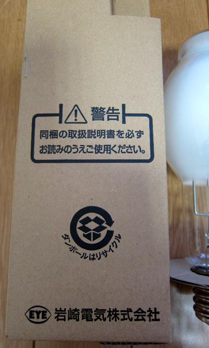 【isoaki】未使用・在庫処分品・アイ セルフバラスト水銀ランプ・BHF100/110V300W・IWASAKI・岩崎電気_画像5