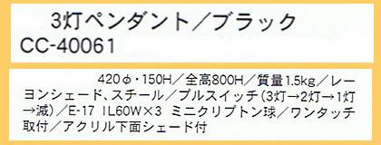 【isoaki_pd】在庫処分品 照明器具 ペンダントライト CC-40061 白熱灯ペンダント_画像2