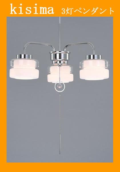 【isoaki】未使用・在庫処分品・照明器具 ペンダント・CC-40046 限定1台・4.5畳_画像1