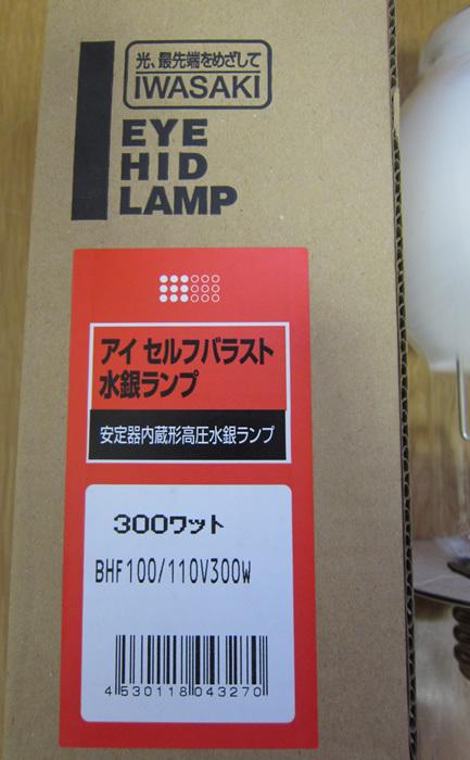 【isoaki】未使用・在庫処分品・アイ セルフバラスト水銀ランプ・BHF100/110V300W・IWASAKI・岩崎電気_画像3