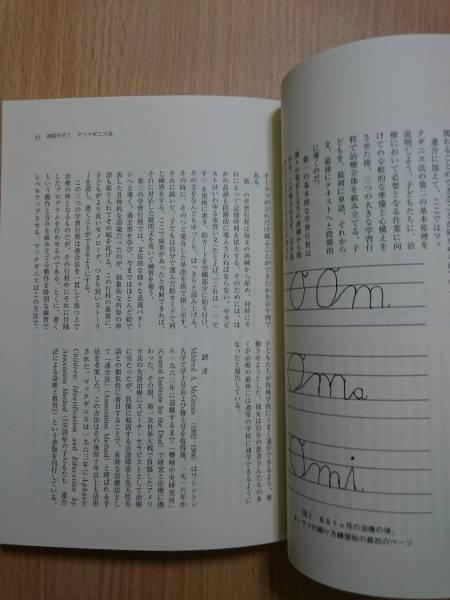 OLAF オーラフ 2007年9月初版  自閉症児が語りはじめるとき ドイツ人言語心理学者たちが取り組んだ自閉症療育の記録 即決!送料200円_画像3