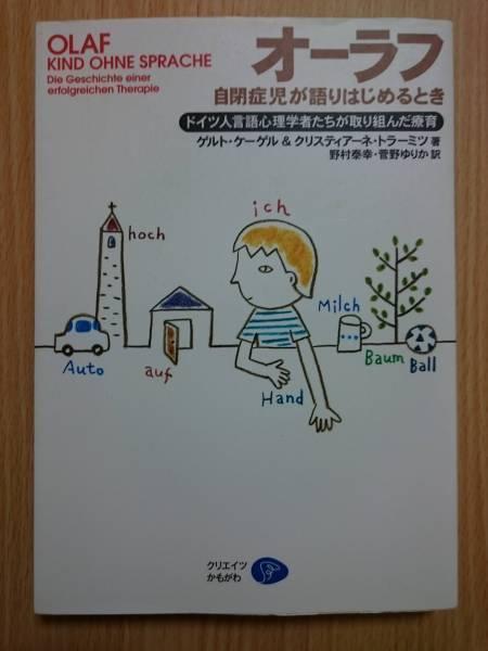 OLAF オーラフ 2007年9月初版  自閉症児が語りはじめるとき ドイツ人言語心理学者たちが取り組んだ自閉症療育の記録 即決!送料200円_画像1