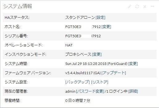 ▲ Ω ス11290 ・保証有 ライセンス期限 22年08月12日迄 Fortinet FG-50E UTM ファームウェア V5.4.4 初期化品 領収書発行可_画像5