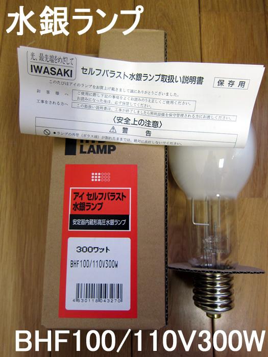 【isoaki】未使用・在庫処分品・アイ セルフバラスト水銀ランプ・BHF100/110V300W・IWASAKI・岩崎電気_画像1