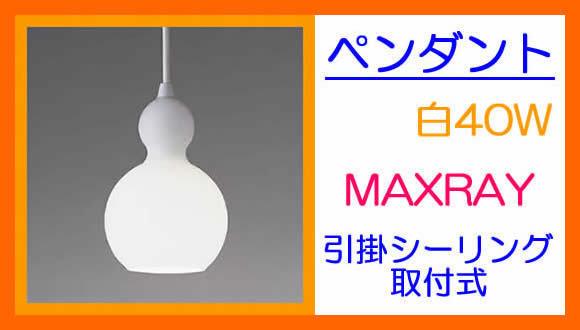 【isoaki_pd】在庫処分品◎MAXRAYマックスレイ!小型ペンダント★MP40093-48_画像1