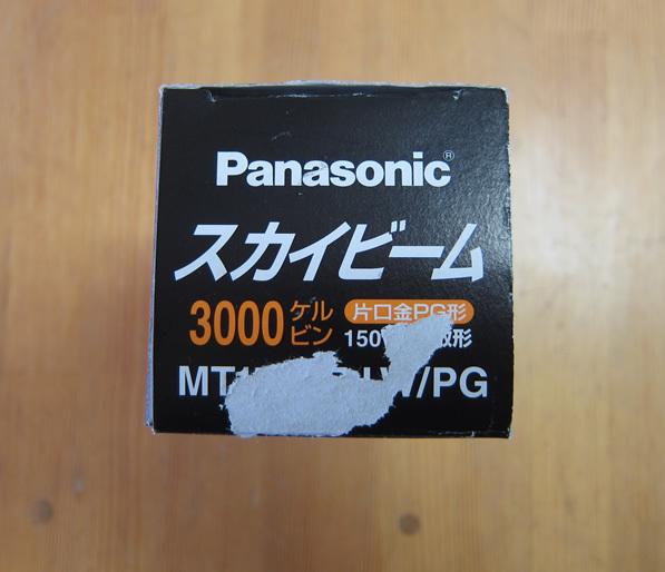 【isoaki】未使用・在庫処分品◎パッケージ箱に難あり。1点限定!パナソニック スカイビーム 片口金PG形 150形拡散形 色温度3000K_画像5