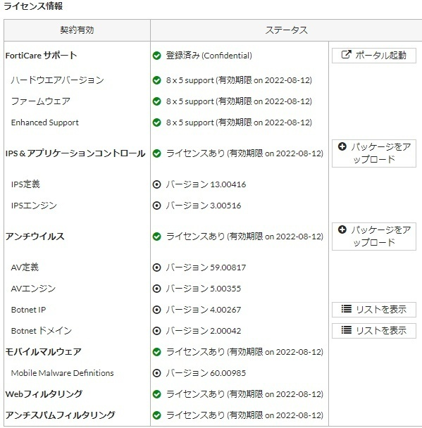 ▲ Ω ス11290 ・保証有 ライセンス期限 22年08月12日迄 Fortinet FG-50E UTM ファームウェア V5.4.4 初期化品 領収書発行可_画像6
