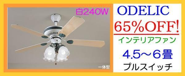 【isoaki】訳あり・未使用・在庫処分品◎65%OFF!ODELIC レトロ シーリングファン♪WF156/4.5~6畳_画像1