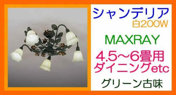 【isoaki_cha】在庫処分品◎ML30002-14・シャンデリア・MAXRAYマックスレイ・ハンドメイド仕上げ