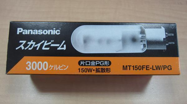 【isoaki_etc】在庫処分品◎パッケージ箱に難あり。1点限定!パナソニック スカイビーム 片口金PG形 150形拡散形 色温度3000K_画像1