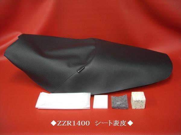 【日本製】TYPE-Ⅱ■ZZR1400 シート表皮  シートカバー ノンスリップ  ピースクラフト JJ_高価な全天候型レザー使用です。