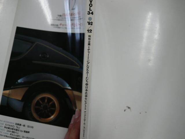 ノスタルジックヒーロー/1992-12/特別企画・チャーミングなKカー_画像2