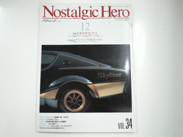 ノスタルジックヒーロー/1992-12/特別企画・チャーミングなKカー_画像1