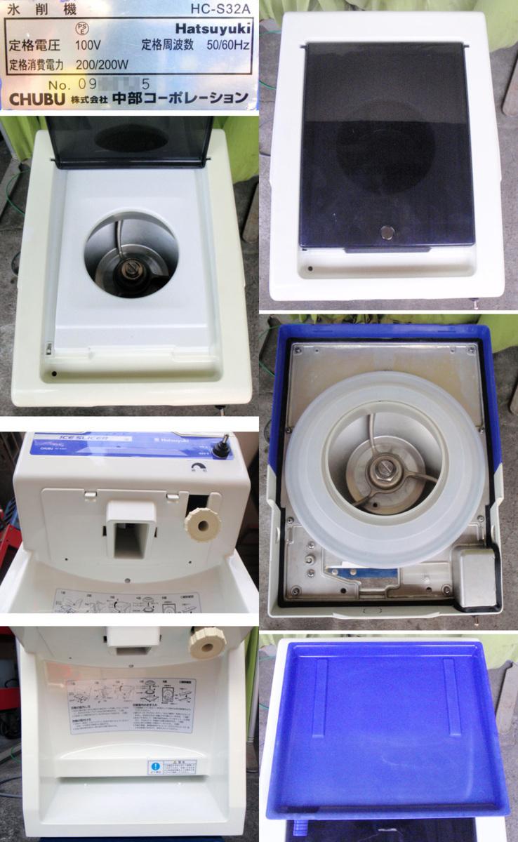 ◆分解清掃整備済!中部コーポレーション 初雪 氷削機 HC-S32A かき氷◆_画像2