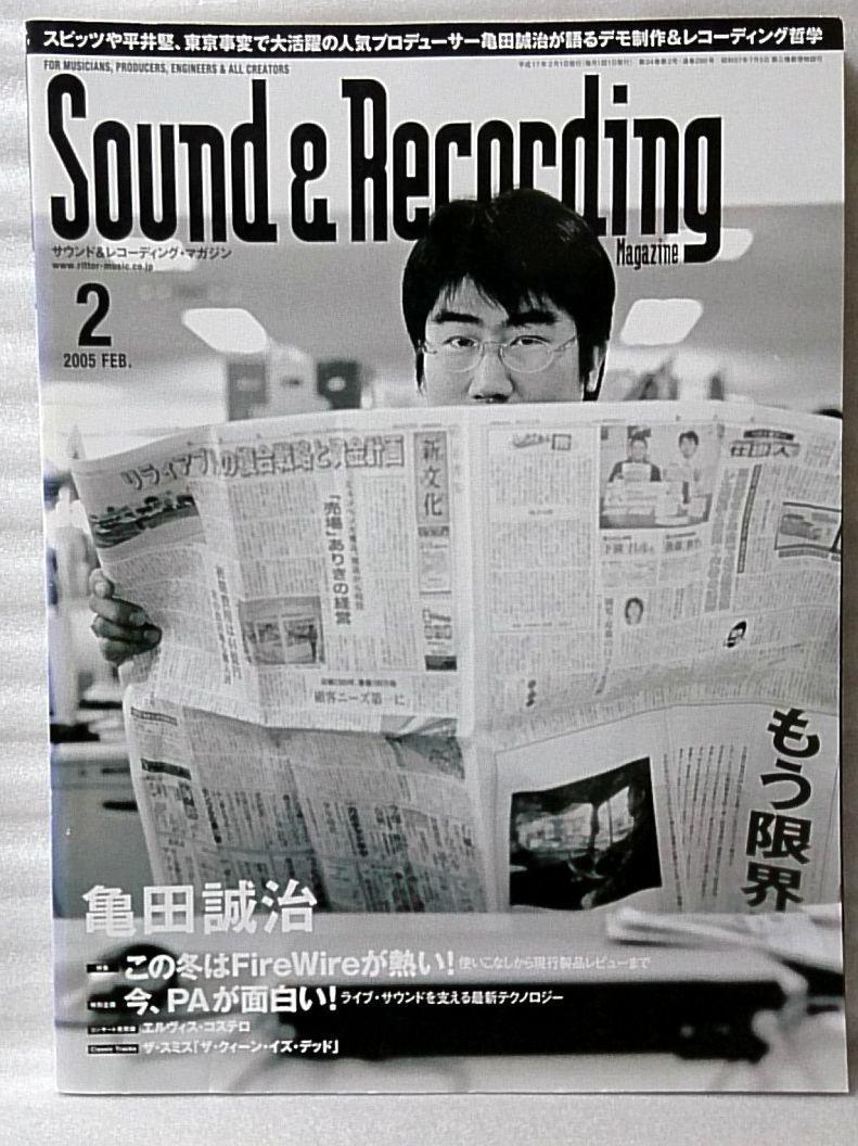 SOUND & RECORDING MAGAZINE 2005年2月号 亀田誠治 インタビュー 他 ★音楽★中古本【雑誌】[74BO///_画像1