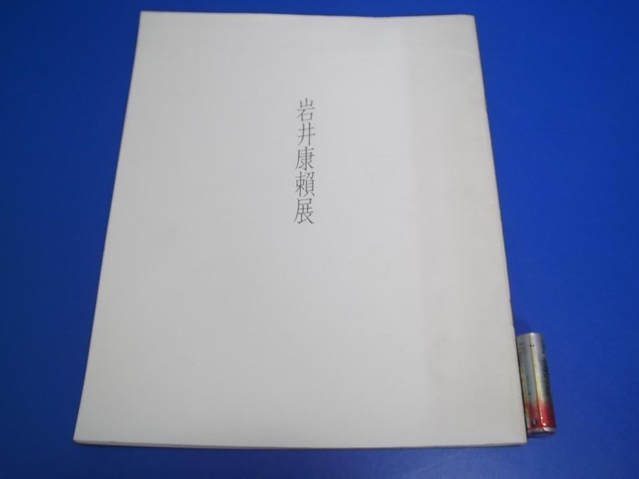★1990年 岩井康賴展_画像1