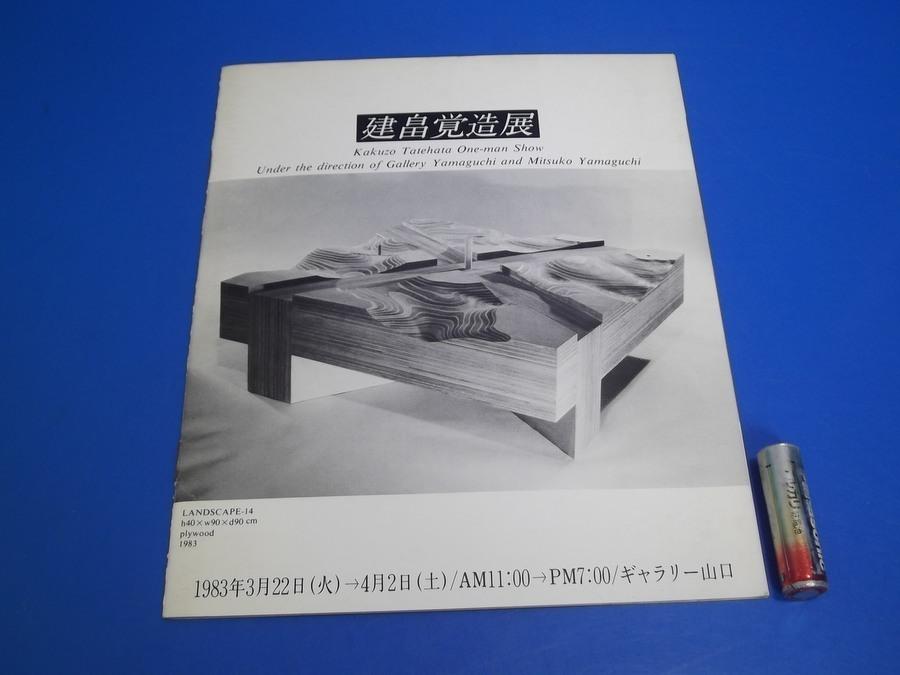 ★1983年 建畠覚造展_画像1