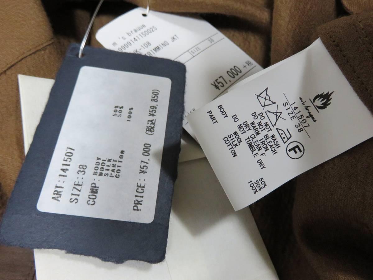 即決 新品 m's braque ウール シルク パイピング ジャケット 38 ブラウン 日本製 エムズブラック メンズ ms 1LDK_画像6