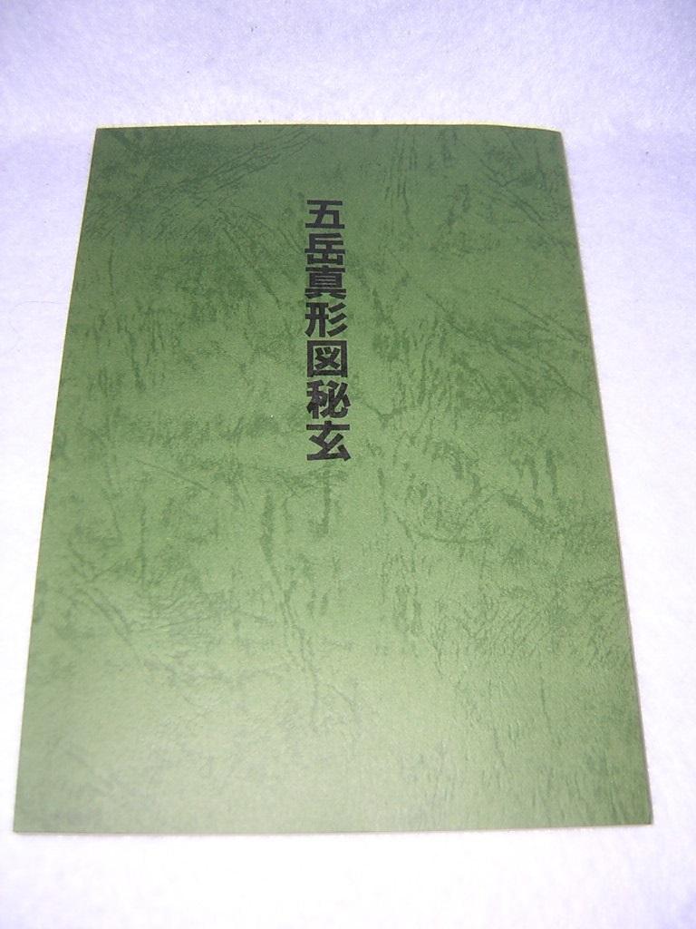 五岳真形図秘玄 大宮司朗 玄学修道会 八幡書店発行 昭和56年 非売品