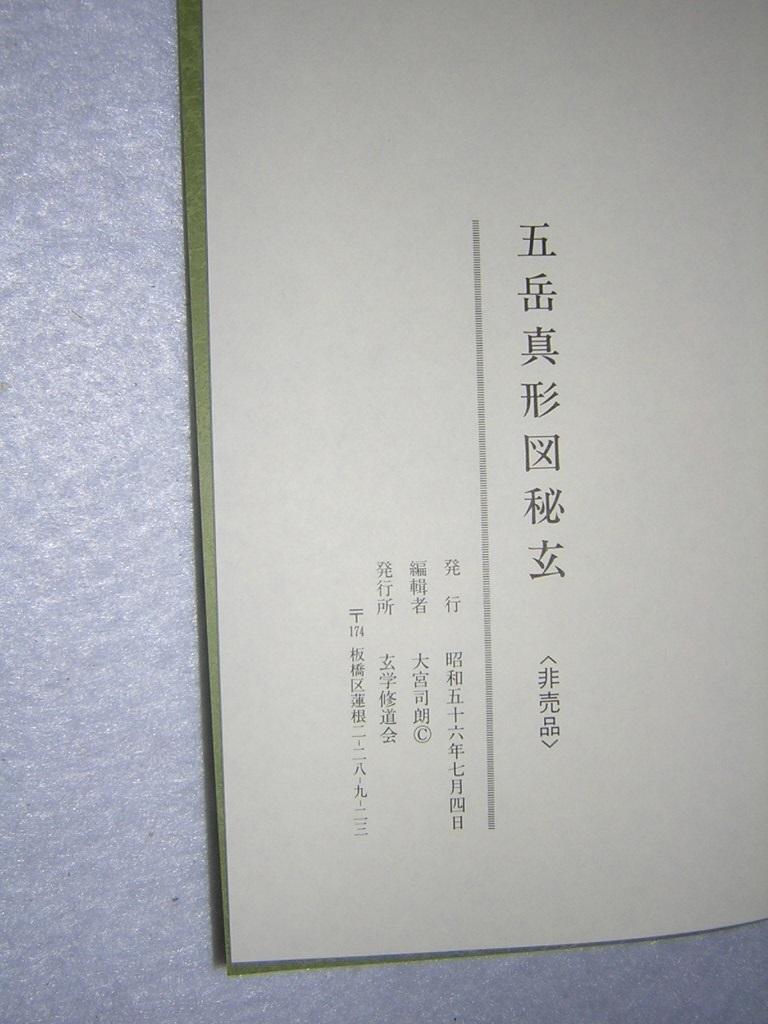 五岳真形図秘玄 大宮司朗 玄学修道会 八幡書店発行 昭和56年 非売品_画像7