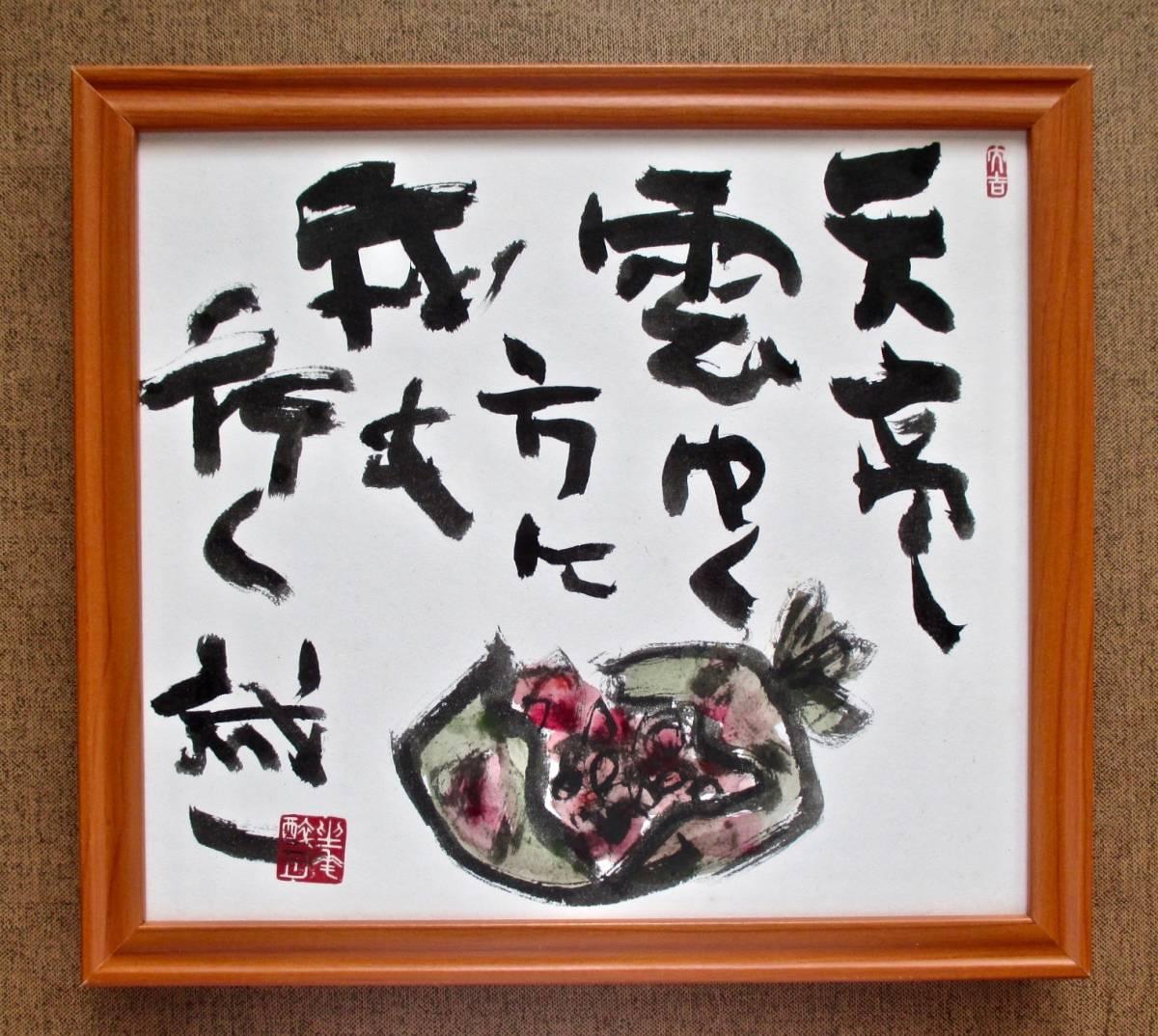久松誠一「ざくろ」墨彩画・色紙額入 _画像1